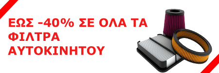 Todos Προσφορά έως -40% σε όλα τα φίλτρα